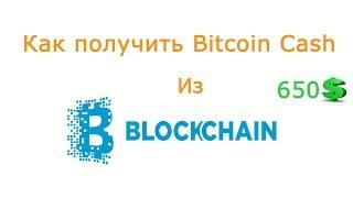 Как безопасно получить Bitcoin Cash из BlockChain