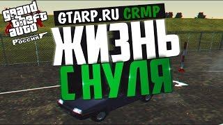 ЖИЗНЬ С НУЛЯ - GTA Криминальная Россия (GTA-RP)