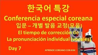 입문 한국어 특강 7 - 개별 발음 교정 시간(단 모음…