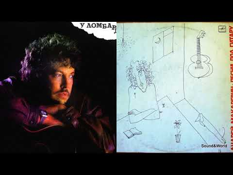 Андрей Макаревич - У Ломбарда/Песни под гитару (2 Альбома,Винил)  1991/89.