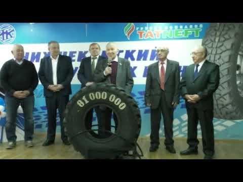 Юбилей Нижнекамского завода грузовых шин и выпуск 81-миллионной шины