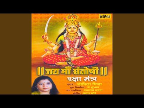 Jai Santoshi Maa Dharma Raksha Karo