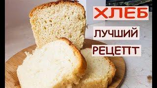 ХЛЕБ в Домашних Условиях Мой Лучший Рецепт Домашнего Хлеба