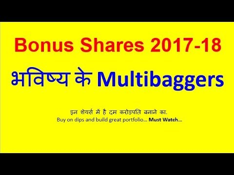 Bonus Shares 2017-18 | Future Multibaggers | Blue Chip stocks