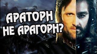 Почему Корону Гондора Отец Арагорна Не Взял?
