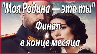 """""""Моя Родина — это ты"""" прощается со зрителями #звезды турецкого кино"""