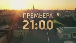 Одна жизнь на двоих 1, 2 серия 2018 смотреть онлайн Анонс, сериал, премьера