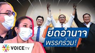 "Talking Thailand - ไม่ใช่ยึดอำนาจ! แต่คล้ายยึดอำนาจ จ่อออกประกาศให้ ""ประยุทธ์"" ล้วงลูกรมต."