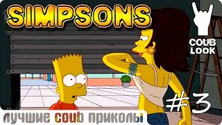 ������ coub ������� #3 Simpsons