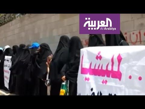 تقرير حقوقي يمني يرصد انتهاكات الحوثيين بحق النساء  - 07:53-2019 / 3 / 21