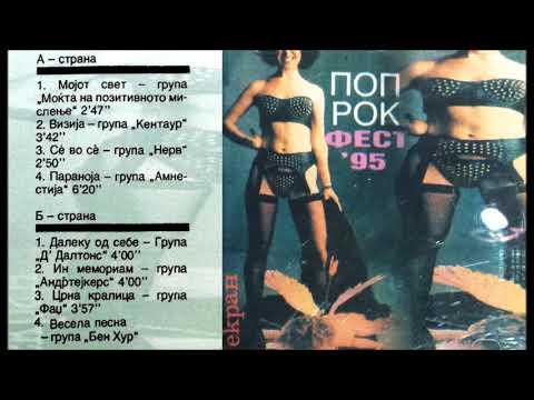 Поп Рок Фест - Pop Rok Fest [1995]