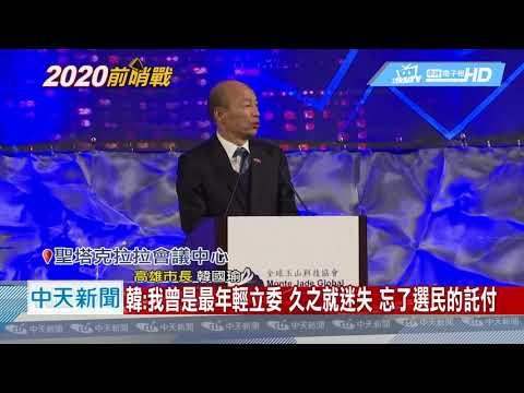 【演講】韓國瑜:政治人物承諾人民 就要一心一意為人民做事