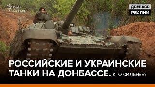 Российские и украинские танки на Донбассе. Кто сильнее? | Донбасc Реалии