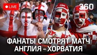 Фан зона во время матча Англия Хорватия на Евро 2020 Прямая трансляция