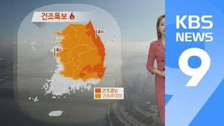 [날씨] 건조특보 계속…강원 산간·동해안 강풍 '화재 주의' / KBS뉴스(News)