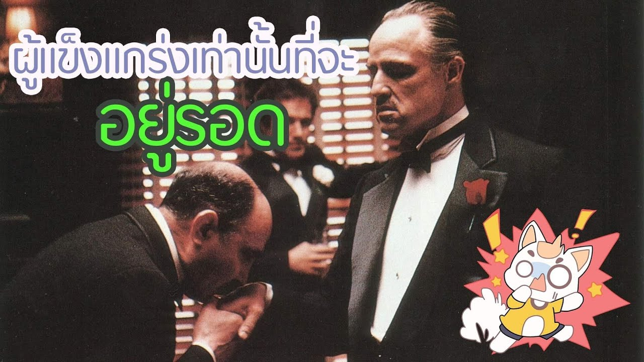 Photo of ฟรานซิส ฟอร์ด คอปโปลา ภาพยนตร์ – The God Father – เฉือนคมโคตรมาเฟีย [สปอยยับ] 1972