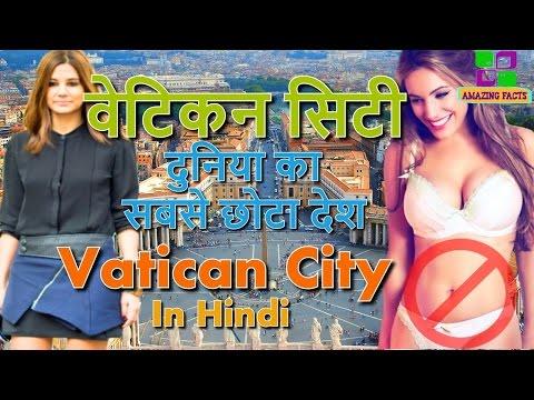 वेटिकन सिटी दुनिया का सबसे छोटा देश // Vatican City smallest country in the world