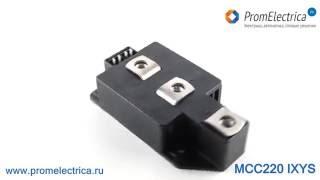 MCC220-16io1 Тиристорный модуль 1600В, 250А, Ixys(, 2016-07-29T11:39:40.000Z)