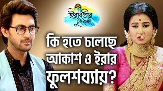All clip of iraboti chupkotha star jalsha   BHCLIP COM