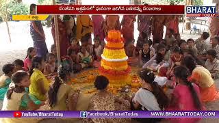 Bathukamma Celebrations at Sanjeevani Ashram in Warangal | Bharat TOday