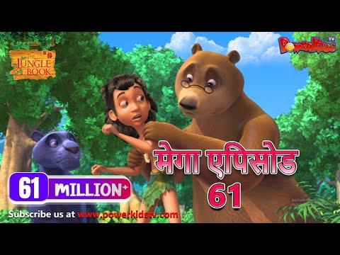 मेगा ऐपिसोड - 61 | हिंदी कहानियां | जंगल बुक | पॉवरकिड्स टी.वी.