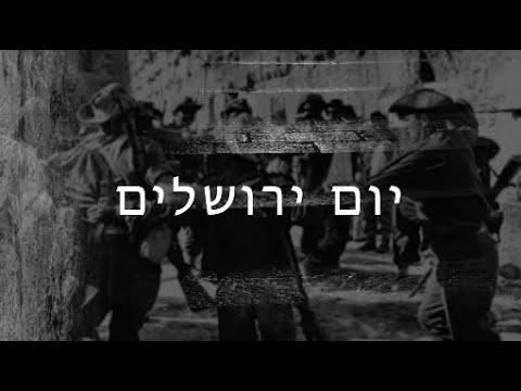Yom Yerouchalaim