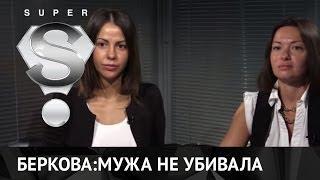 Елена Беркова: «Я не убивала своего мужа»