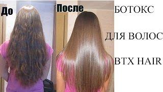БОТОКС ДЛЯ ВОЛОС BTX HAIR