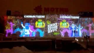 Световое шоу в Екатеринбурге 1