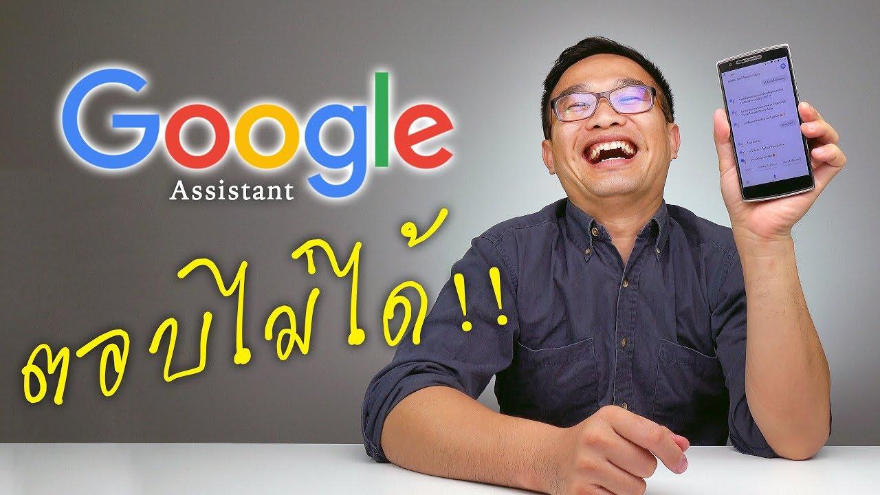 คำถามที่ Google ตอบไม่ได้!?!