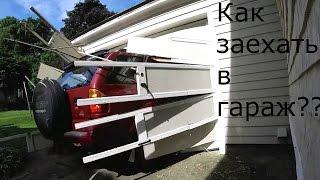 После этого видео ты точно сдашь площадку!!!!Самый лёгкий способ как заехать в гараж!