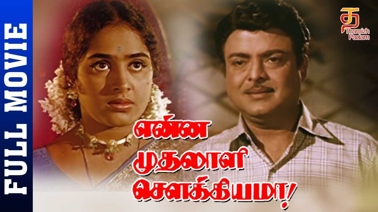 Poojaikku Vandamalar Tamil Full Movie Gemini Ganesan: Enna Muthalali Sowkiyama Tamil Full Movie HD