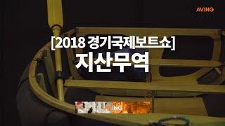 [경기국제보트쇼 영상] 지산무역, 낚시 및 레저용으로 …