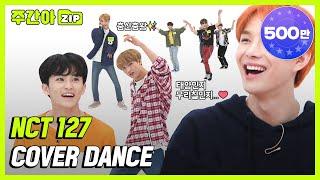 주간아.zip NCT127 커버 댄스 Cover Dance 모음집