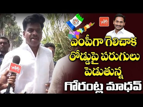 Hindupur YSRCP MP Gorantla Madhav Face To Face After Election Results | YS Jagan | YOYO TV Channel