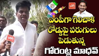 hindupur ysrcp mp gorantla madhav face to face after election results ys jagan yoyo tv channel