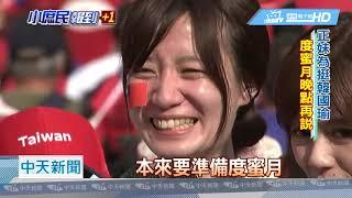 20190609中天新聞 花蓮嘉年華「嬌點」 年輕正妹發聲挺韓