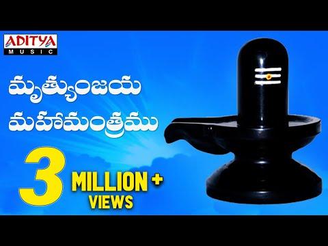 Popular Mrutyunjaya Mahamantramu || Maha Shivaratri Special || Telugu Devotional Song || H A Sastry.