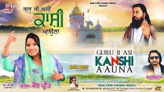 Kanshi Jana Kaur Preet Free MP3 Song Download 320 Kbps