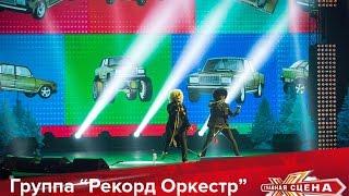 Рекорд Оркестр и Диана Арбенина - Лада седан HD