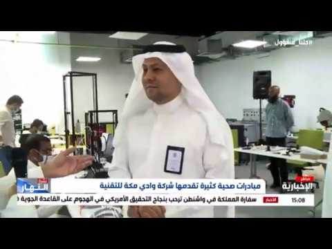 مبادرات صحية تقدمها شركة وادي مكة للتقنية لمواجهة فيروس كورونا