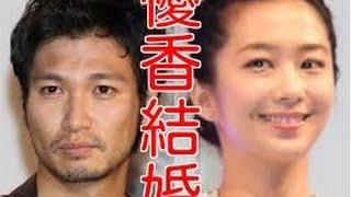 優香(35)を射止めたのはワイルド系イケメンの俳優青木崇高(36)...
