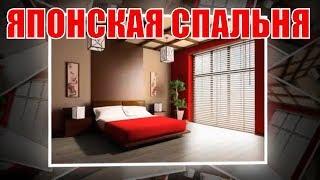 Спальня в японском стиле | Japanese-style bedroom