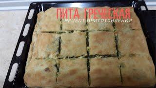 Пита. Греческая пита. Как ее готовят греки.
