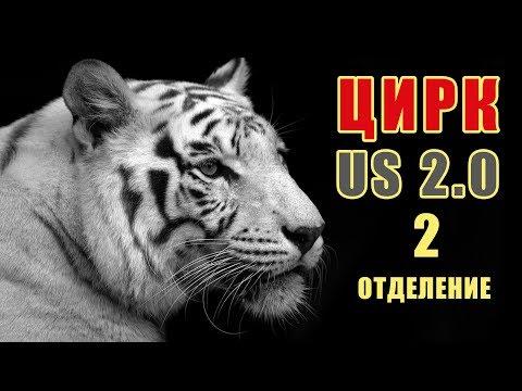 Шоу ЦиркUS 2.0 Циркус 2.0 Запашные белые тигры Цирк Чинизелли на Фонтанке Санкт-Петербург СПб