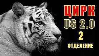 Шоу ЦиркUS 2.0 /Циркус 2.0 Запашные белые тигры /Цирк Чинизелли на Фонтанке Санкт-Петербург СПб