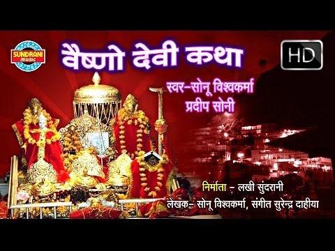 Maa Vaishno Ki Amar Katha | Sampoorna Vaishnodevi Gatha | Bhairavnath Ki Katha