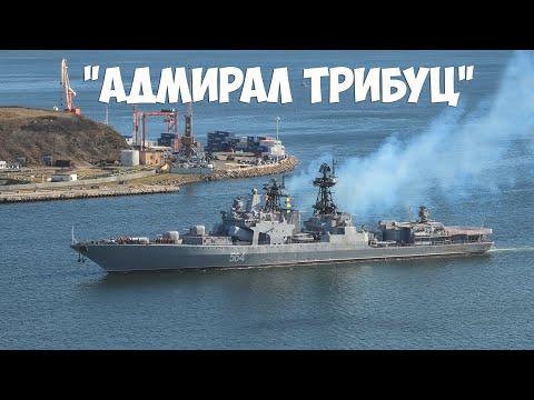 """БПК """"Адмирал Трибуц"""", Владивосток, 2019."""