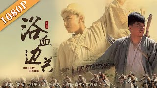 Download lagu 《浴血边关》/ Bloody Border 边疆人民同境外匪首浴血激战 保家卫国!( 姜川 / 阿里木江·阿迪力)| new movie 2021 | war darma