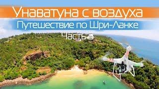 Унаватуна, Шри-Ланка | Самый безопасный пляж и таинственный Jungle Beach(Подпишись на наш YouTube канал https://www.youtube.com/channel/UCcwDl4Ur1bUfPK-R_FKJA4A Полетелиииииии! Парим над пляжем Унаватуна!..., 2015-03-23T13:38:04.000Z)